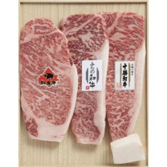 北海道産 和牛サーロイン 3種 食べ比べセット 肉 贈り物 内祝 お返し ギフト 送料無料