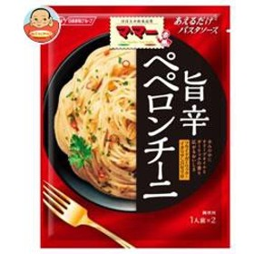 【送料無料】 日清フーズ  マ・マー  あえるだけパスタソース  ペペロンチーニ  46g×10袋入