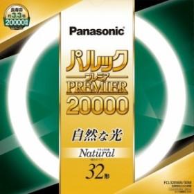パナソニック FCL32ENW30M 丸形蛍光灯 パルックプレミア20000 ナチュラル色 1本入