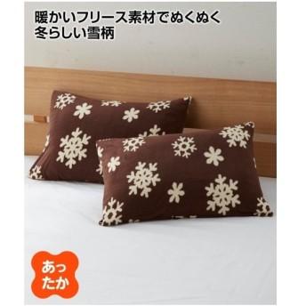 あったかフリース 枕 カバー 同色2枚組 雪柄 布団 ピロー35×50cm ニッセン