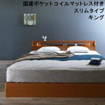 アルダー材デザイン収納ベッド Hrymr フリュム 国産マットレス付き スリムタイプ キング