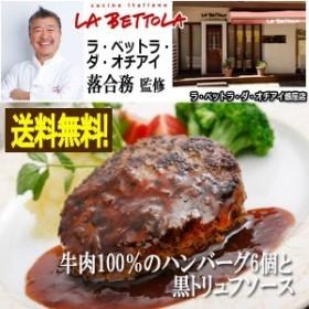 ラ・ベットラ・ダ・オチアイ 落合務監修「牛肉100%のハンバーグ6個と黒トリュフソース」(big_dr 送料無料 シェフのごちそうシリーズ 国
