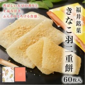 大人気!ふんわりとろける 福井銘菓 羽二重餅 きなこ(60枚入り)
