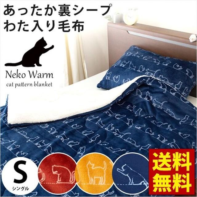 わた入り毛布 シングル ねこ柄 フランネル&シープ調ボア 暖か ブランケット