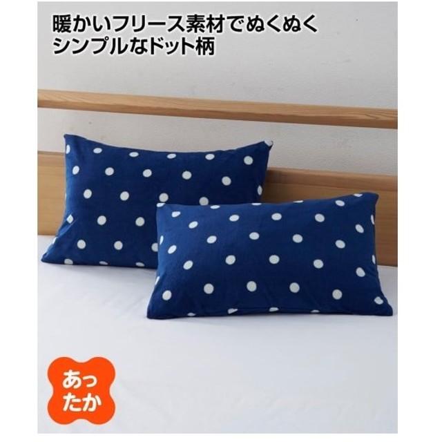 あったかフリース 枕 カバー 同色2枚組 ドット柄 布団 ピロー35×50cm ニッセン