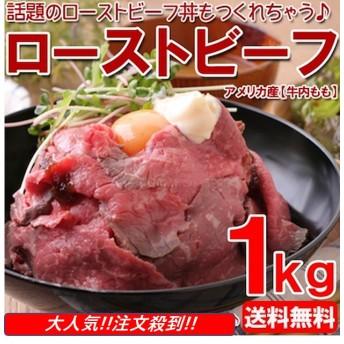 数量限定!【送料無料】★ローストビーフ 1kg(アメリカ産 牛内もも) ローストビーフ丼にしてもスライスして頂き食べても♪ ※クリスマスまでには届きません。