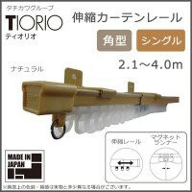 【同梱・代引不可】タチカワグループ ティオリオ 伸縮カーテンレール 角型 シングル 2.1~4.0m ナチュラル