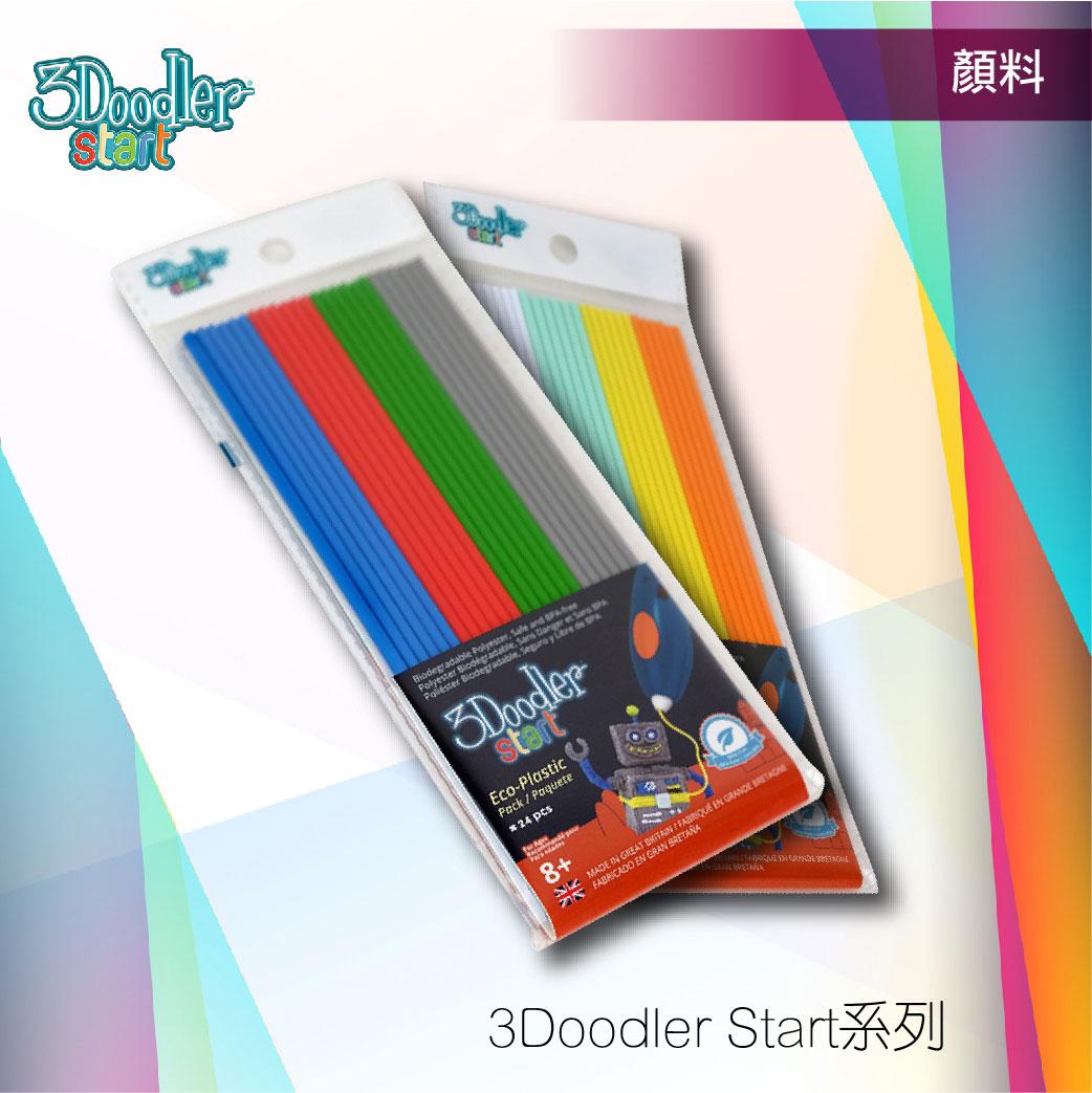 3Doodler Start 環保顏料