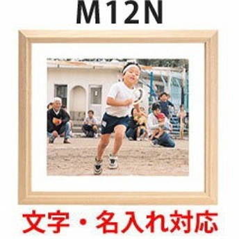 《 名入れ 対応 》 木製フォトフレーム M12N キャビネ ( ガラス板 ) 木地 | フジカラー FUJICOLOR キ