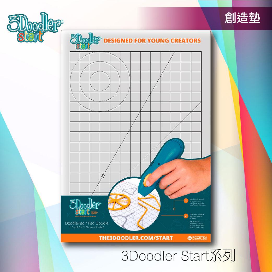 3Doodler Start 創造墊