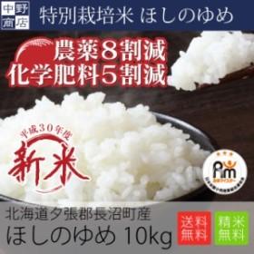 特別栽培米 減農薬栽培米 玄米 米 /北海道産 ほしのゆめ 10kg 特別栽培米(節減対象農薬8割減・化学肥料5割減)