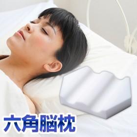 【送料無料】六角脳枕