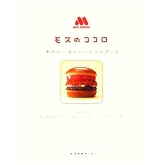 モスのココロ モスバーガーハートフルブック/レストラン・グルメガイド(その他)