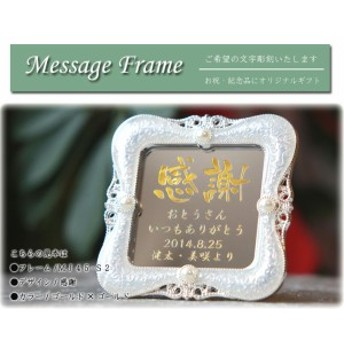 ■《名入れ彫刻》ミラーメッセージフレーム 2種類から選択 【MJ45-S2/MJ46-S2】 フォトフレーム/ミ