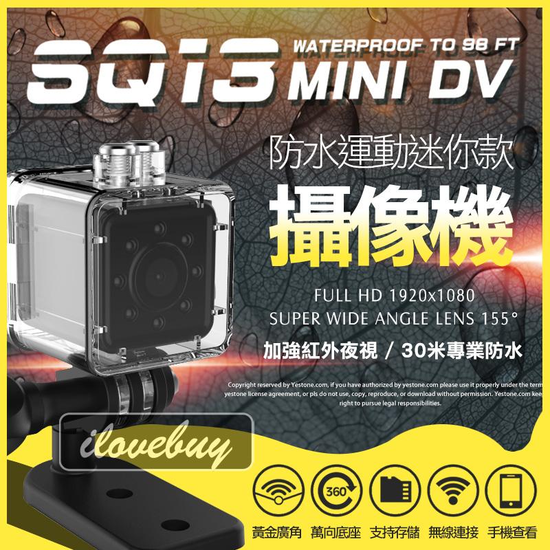 SQ13 夜視紅外高清 無線wifi 運動 攝像機 迷你 攝像頭 袖珍 監控 小相機 DV