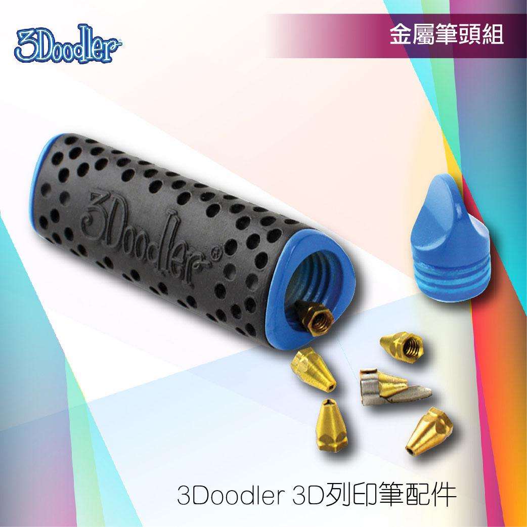 3Doodler 3D列印筆 金屬筆頭組