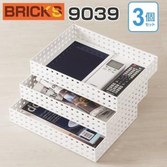 小物収納 収納ケース ブリックス BRICKS 350ビックM 9039 3個セット ( 収納ボックス 収納バスケット レターケース )