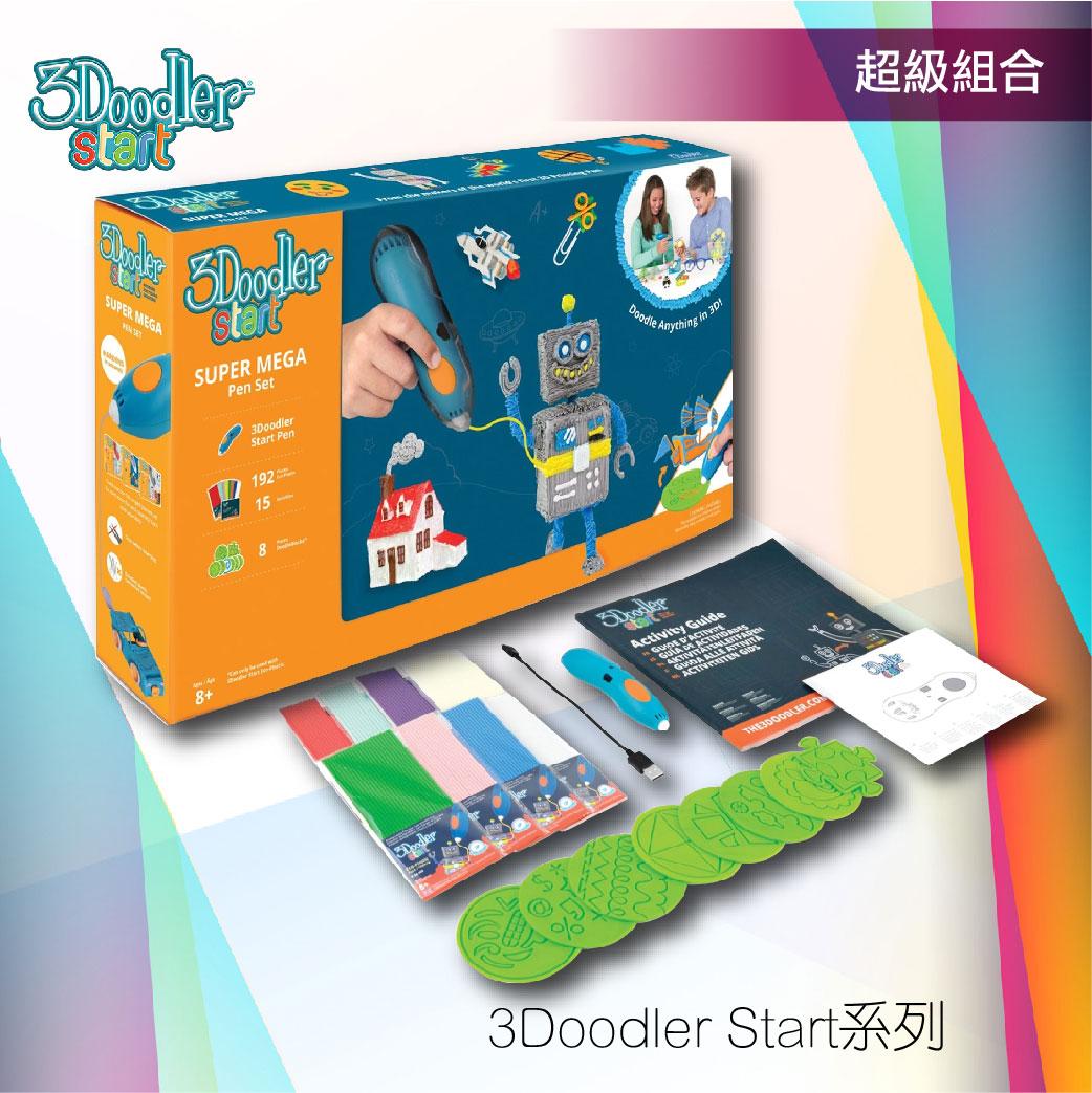 3Doodler Start 超級組合