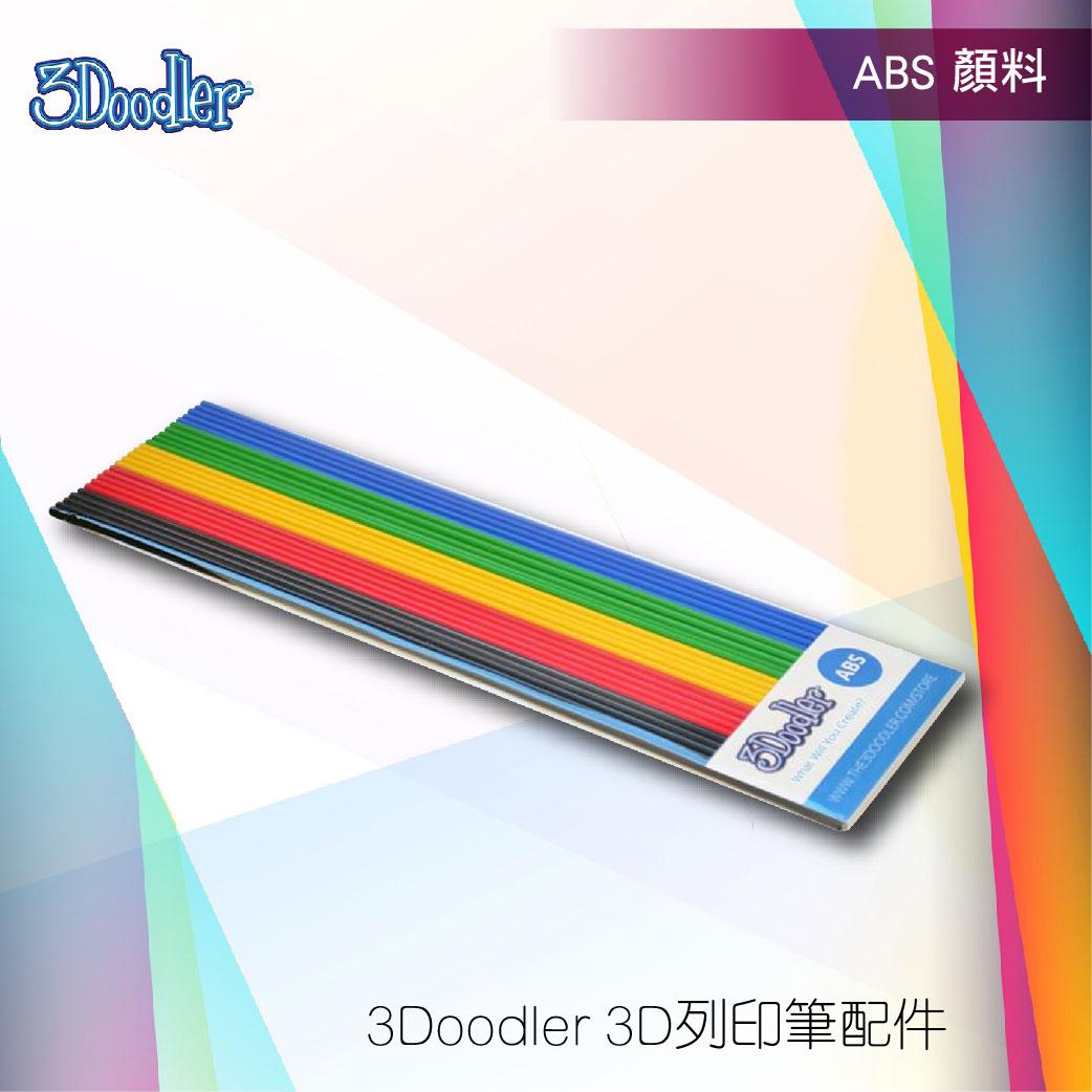3Doodler 3D列印筆 ABS 顏料
