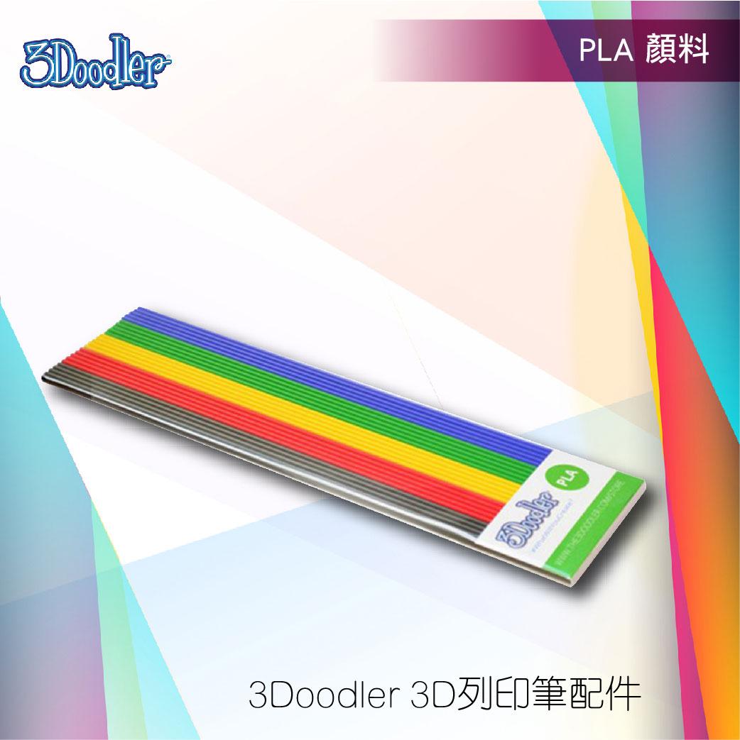 3Doodler 3D列印筆 PLA 顏料