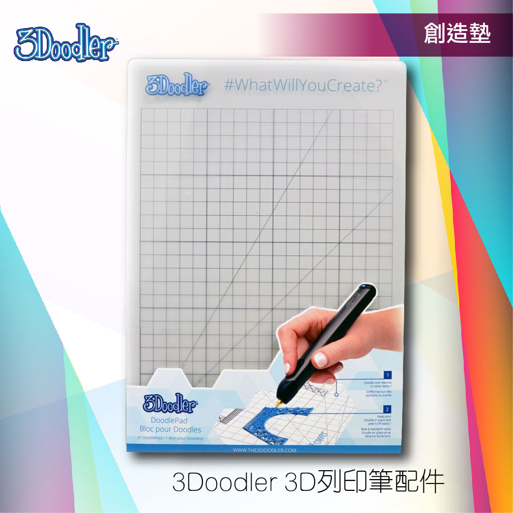 3Doodler 3D列印筆 創造墊