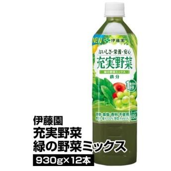 伊藤園 充実野菜 緑の野菜ミックス 930g×12本 1本あたり192円_4901085603406_74