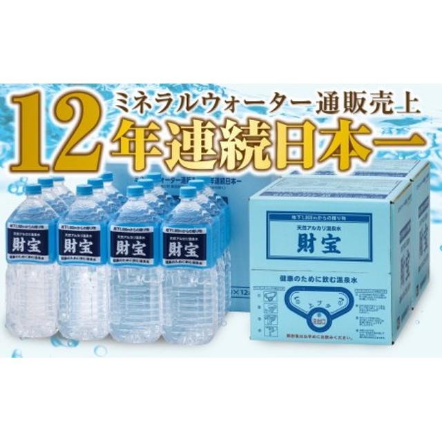 売上日本一!温泉水2L×12本+10L×2箱