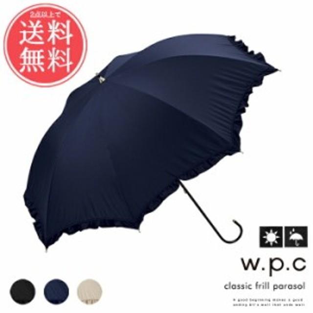 2点以上で送料無料 w.p.c晴雨兼用日傘 遮光クラシックフリル【かさ 雨傘 長傘 ロング レイングッズ 紫外線対策 日焼け対策 便利】