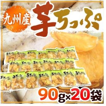 """【送料無料】九州産 """"さつまいもチップス"""" 約90g×《20袋》 芋ちっぷ/さつま芋チップ/芋けんぴ"""