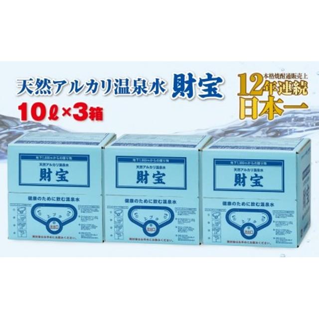 売上日本一!温泉水10L×3箱