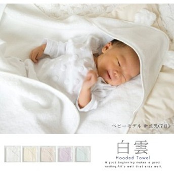 送料無料 白雲 hacoon Hooded Towel フード付きおくるみ(今治タオル)【フードタオル 毛布 ベビー 抱っこ プレゼント 出産祝い】