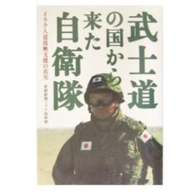 武士道の国から来た自衛隊/サンケイ新聞社