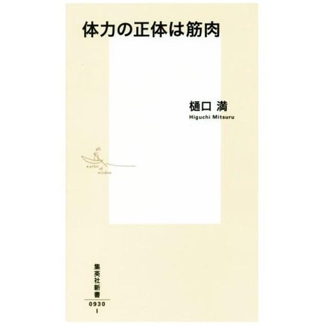体力の正体は筋肉 集英社新書/樋口満(著者)