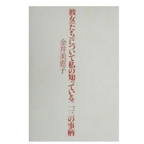 彼女(たち)について私の知っている二、三の事柄/金井美恵子