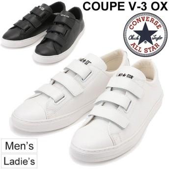 レザースニーカー メンズ レディース/コンバース converse ALL STAR クップ V-3 OX/ローカット シューズ 天然皮革 ベルクロ ホワイト ブラック /COUPE-V3ox