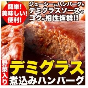 天然生活 SM00010334 【ゆうパケット出荷】野菜入りデミグラス煮込みハンバーグ約200g×3袋