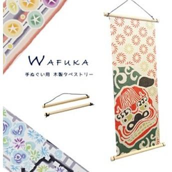 手ぬぐい用【和布華】木製タペストリー棒【壁掛け 装飾品 掛け軸 てぬぐい 手染め インテリア ギフト 】