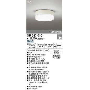 OR037010 オーデリック LED非常灯 電池内蔵形