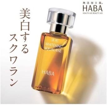 HABA(ハーバー) 薬用ホワイトニングスクワラン 30ml 美容液・オイル ネコポス便