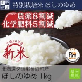 特別栽培米 減農薬栽培米 玄米 米 /北海道産 ほしのゆめ 1kg 特別栽培米(節減対象農薬8割減・化学肥料5割減)