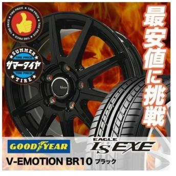 225/60R16 98H グッドイヤー LS エグゼ V-EMOTION BR10 サマータイヤホイール4本セット