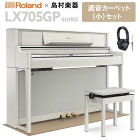 Roland ローランド 電子ピアノ LX705GP SR カーペット(小)〔配送設置無料・代引不可〕〔別売り延長保証対応プラン:P〕