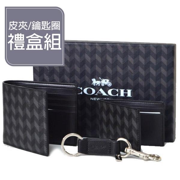 【COACH禮盒組】男用短夾+鑰匙圈+卡片夾三合一
