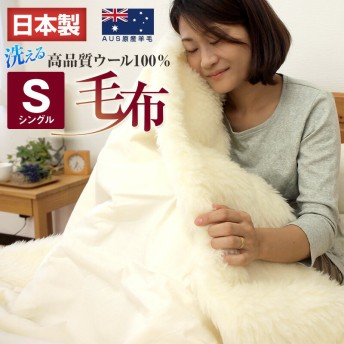 在庫限り/各種・各サイズ均一価格【オーストラリア産ウール100%使用】 洗える ウールマーク付 高級 毛布 / 敷きパッド [シングル セミダブル ダブル] 安心とこだわりの日本製