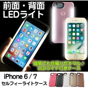 【送料無料】LEDセルフィーケース LED付スマホケース iPhoneケース スマホカバー iPhone6 6plus iPhone7 7plus アイフォン iPhoneケース スマホケース 新入荷