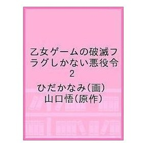 乙女ゲームの破滅フラグしかない悪役令 2/ひだかなみ/山口悟