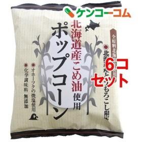 北海道産こめ油使用 ポップコーン ( 60g6コセット )/ 深川油脂