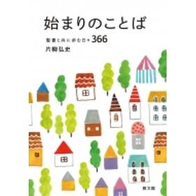 片柳弘史/始まりのことば 聖書と共に歩む日々366