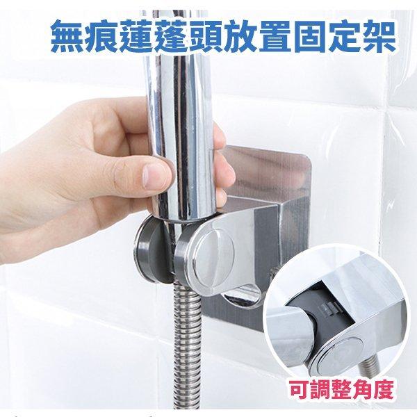 浴室用品 無痕蓮蓬頭放置固定架 廁所整理 廚房居家 拖把掃把 免打孔 可調角度 快速安裝 高承重【BCA010】