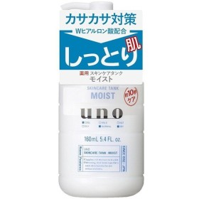 資生堂 ウーノ スキンケアタンク(しっとり)(医薬部外品)